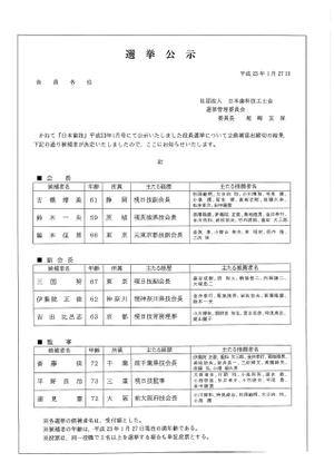 Nichigisenkyokouzi