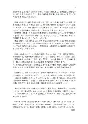 2012225wakimotoaisatu3