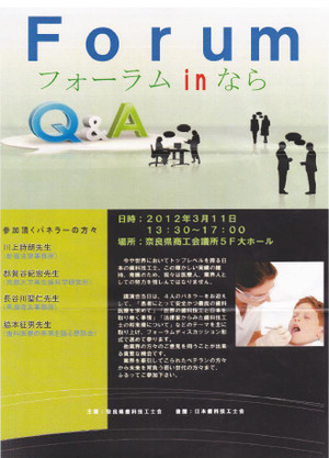 2012311foruminnara1_3