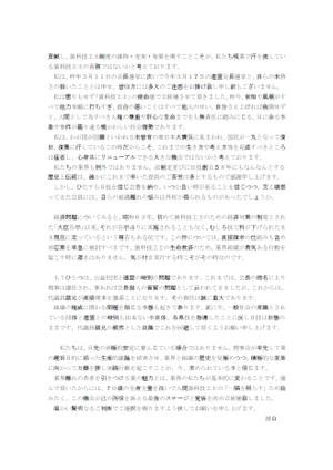 2012615rizisenkyowakimotoaisatu2